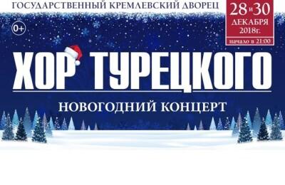 "Арт-группа ""Хор Турецкого"".  Новогодний концерт."