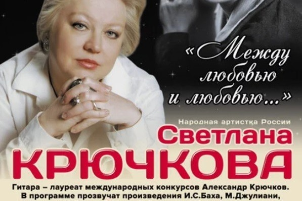 """Светлана Крючкова """"Между любовью и любовью..."""""""