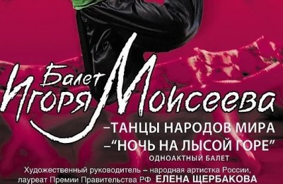 """Балет Игоря Моисеева """"Ночь на Лысой горе"""""""