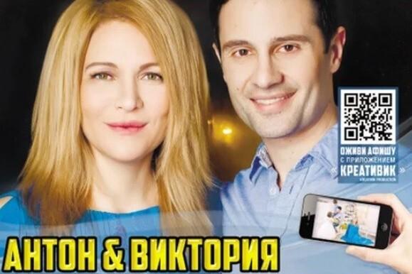 """Антон & Виктория Макарские """"Живой концерт на Бис!"""""""