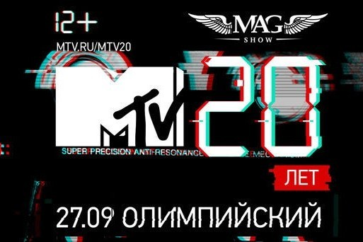 Музыкальное шоу MTV 20 лет
