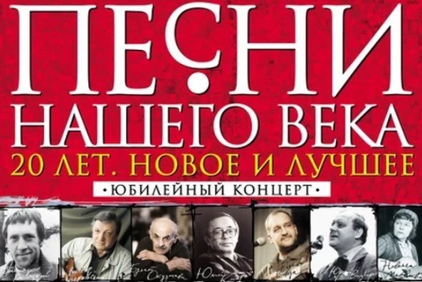 """Юбилейный концерт """"ПЕСНИ НАШЕГО ВЕКА"""""""