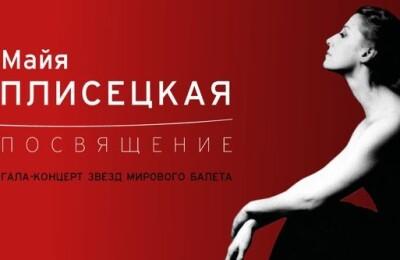 Гала-концерт звезд балета «Майя Плисецкая. Посвящение»