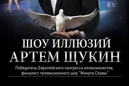 """""""ШОУ ИЛЛЮЗИЙ"""""""