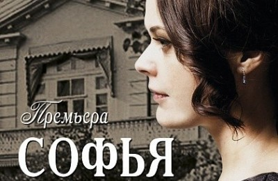 """""""СОФЬЯ"""""""