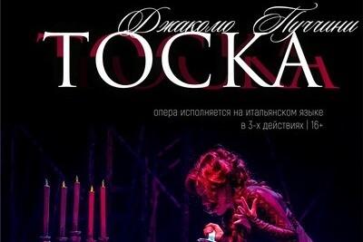 """Опера """"Тоска"""" Гос.театр оперы и балета Республики Коми"""