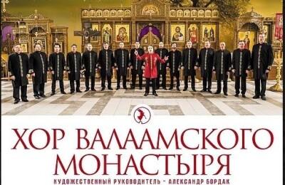 """Хор Валаамского монастыря """"Лучшее"""""""