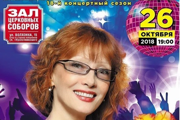 """Юбилейный концерт Ольга Зарубина """"На теплоходе музыка играет"""""""