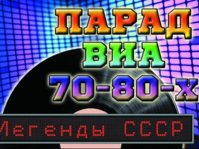 Парад ВИА 70-80-х