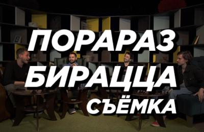 Большой концерт Порараз Бирацца