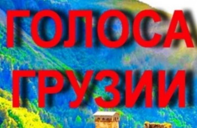 Голоса Грузии
