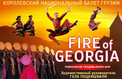 Огонь Грузии