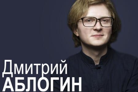 Дмитрий Аблогин
