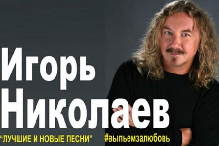 Игорь Николаев. Лучшие и новые песни #Выпьемзалюбовь