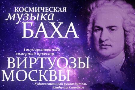 Музыка для полуночников. Виртуозы Москвы. Космическая музыка Баха