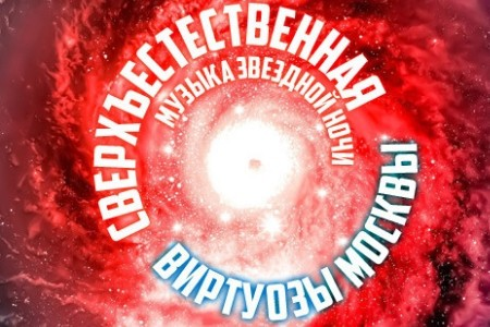 Музыка для полуночников. Виртуозы Москвы. Музыка звездной ночи