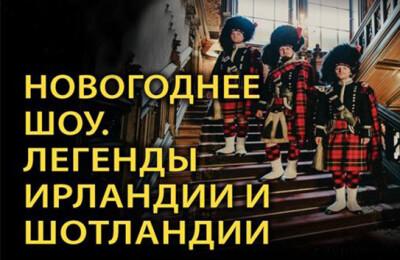 Новогоднее шоу «Легенды Ирландии и Шотландии»