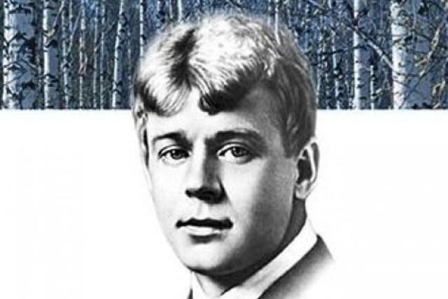 Знакомый Ваш Сергей Есенин