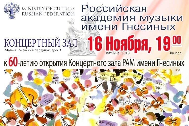 К 60-летию открытия Концертного зала РАМ имени Гнесиных
