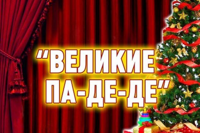 Звезды Русского Балета «Великие Па-де-де». Новогодний Балет-Гала