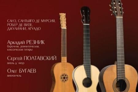 Эволюция гитары