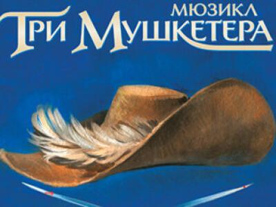 """""""Три мушкетера"""" Театр Стаса Намина"""