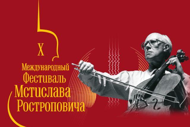 X Международный фестиваль Мстислава Ростроповича. Оркестр Национальной академии Санта Чечилия