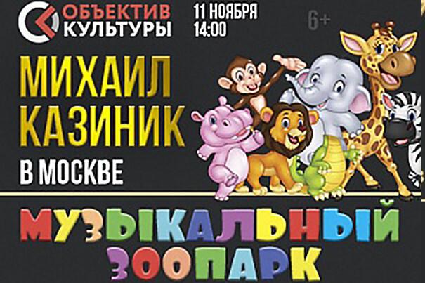 Михаил Казиник. «Музыкальный зоопарк»