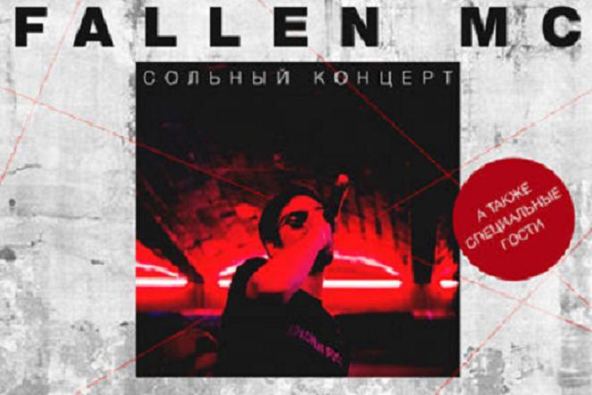 Fallen MC - СОЛЬНЫЙ КОНЦЕРТ