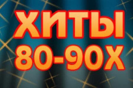 Новогодний концерт «Хиты 80-90х»