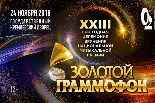 XXIII Церемония вручения национальной музыкальной премии «Золотой Граммофон»