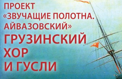 «Айвазовский. Сулико. Шедевры грузинского многоголосия»