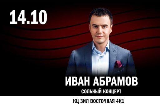 Stand Up шоу Закрытый Микроfон: сольный концерт Иван Абрамов