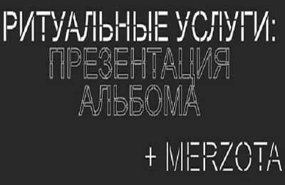 РИТУАЛЬНЫЕ УСЛУГИ: презентация альбома + MERZOTA