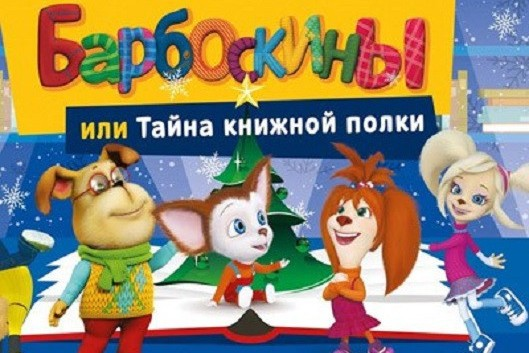 Барбоскины и тайна книжной полки