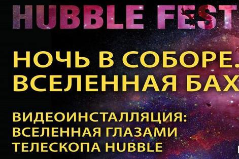 «Ночь в соборе. Вселенная Бах». Видеоинсталляция: Вселенная глазами телескопа Hubble