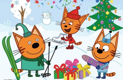 Три кота: новогодние подарки