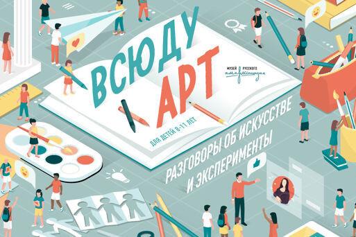 Всюду ART. Разговоры об искусстве и эксперименты для детей 8-11 лет