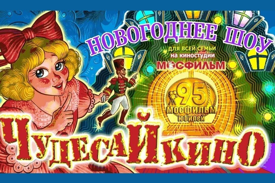 Киноелка на Мосфильме. ЧудесаЙкино