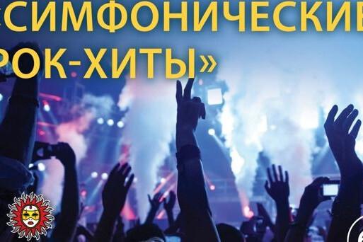 Симфонические рок-хиты