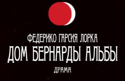 """""""Дом Бернарды Альбы"""" Театр Стаса Намина"""