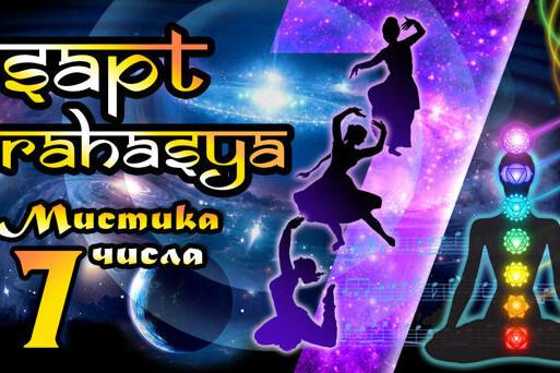 Сапт Рахасья – мистика числа 7. Концерт индийского классического танца