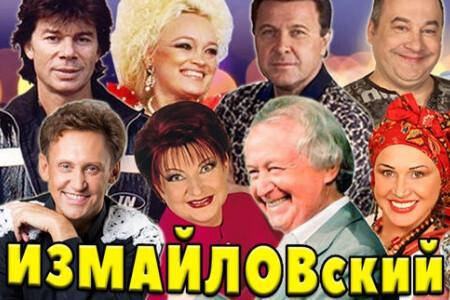 Концерт-съемка «ИЗМАЙЛОВский Парк»