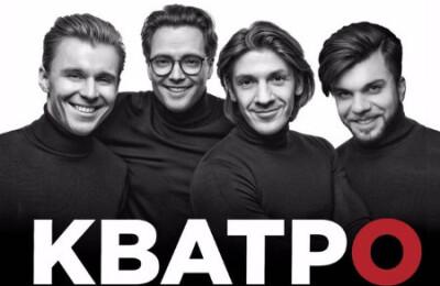 Группа «Кватро»