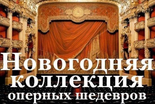 Новогодняя коллекция оперных шедевров