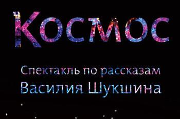 """""""Космос""""  По рассказам В. ШУКШИНА"""