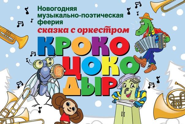 """Новогодняя музыкально-поэтическая феерия. Сказка с оркестром """"КрокоЦокоДыр"""""""