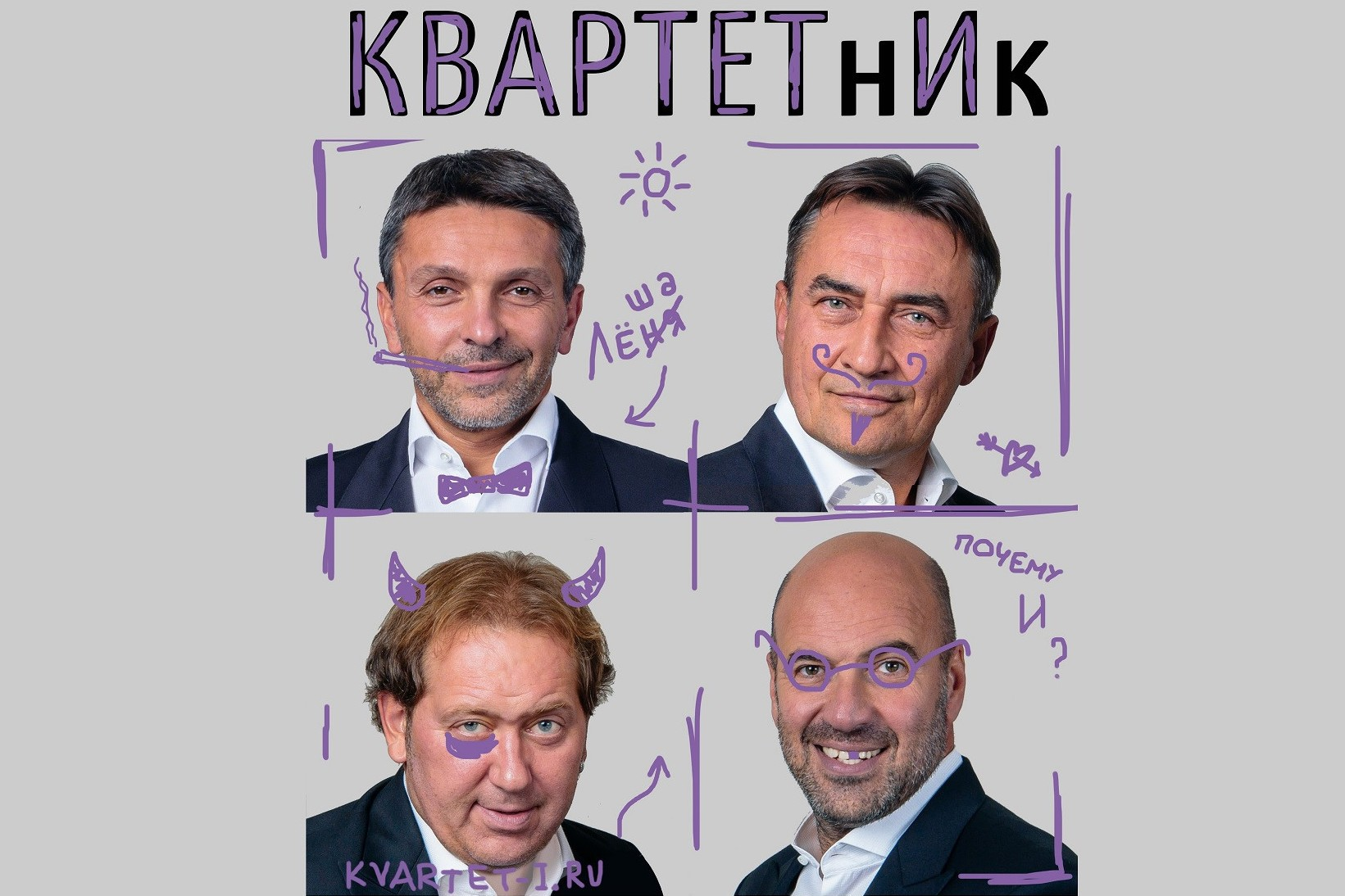 КВАРТЕТНИК
