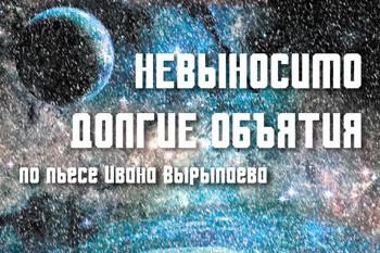 """""""Невыносимо долгие объятия"""" Премьера"""