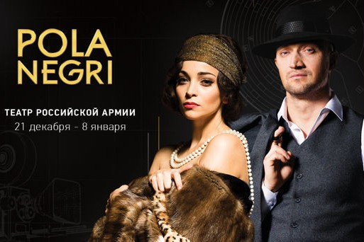 3D шоу-мюзикл «Пола Негри»